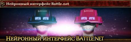 Нейронный интерфейс Battle.net