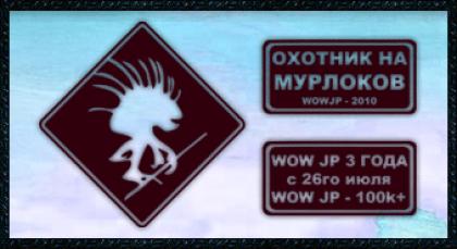 Конкурс на WoW JP