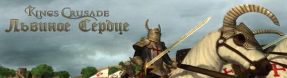 Kings' Crusade. Львиное Сердце