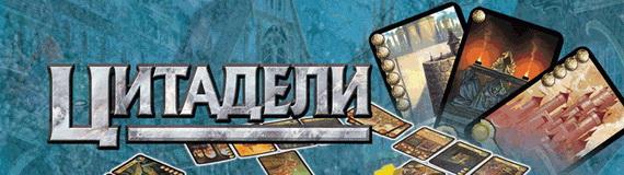 """Настольная игра """"Цитадели"""""""