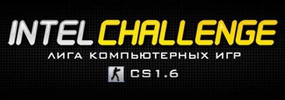Логотип Intel Challenge Super Cup по контр страйку