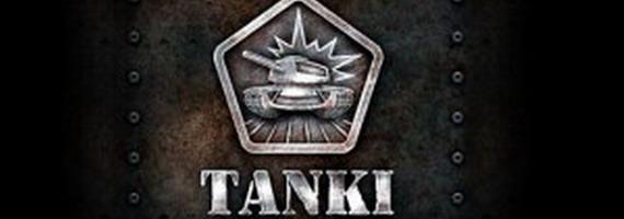 Логотип Танки онлайн