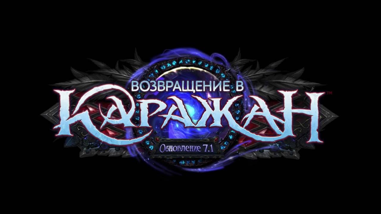 Возвращение в Каражан